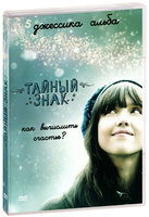 Тайный знак (DVD) / An Invisible Sign