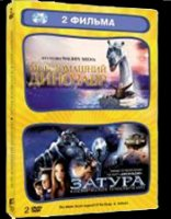 DVD ��� �������� �������� / ������: ����������� ����������� (2 DVD) / The Water Horse: Legend of the Deep / Zathura: A Space Adventure