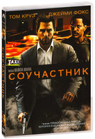 Соучастник (DVD) / Collateral
