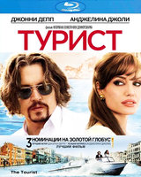 Турист (Blu-Ray) / The Tourist