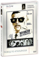 ��������� �������� ���������. ������ ��-���������� (DVD) / Divorzio all'italiana / Divorce - Italian Style