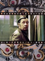 �������� �� ���-���� (DVD) / L' Horloger de Saint-Paul