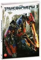 DVD ������������ 3: Ҹ���� ������� ���� / Transformers: Dark of the Moon