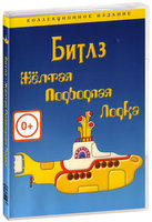 DVD �����: ������ ��������� ����� / The Beatles - Yellow Submarine