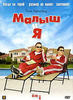 Малыш и я (DVD) / The Kid & I