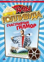 ���� ���������: ����������� ������ (DVD) / Happy Gilmore