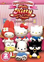 Приключения Hello Kitty и ее друзей: Разноцветный мир, серии 1-10 (2 DVD) / The Adventures Of Hello Kitty & Friends / The Adventures Of Hello Kitty & Friends