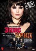 DVD Исчезновение Элис Крид / The Disappearance of Alice Creed
