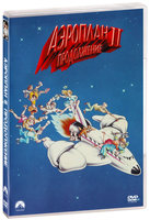Аэроплан II: Продолжение (DVD) / Airplane II: The Sequel