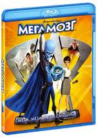 Мегамозг (Blu-Ray)