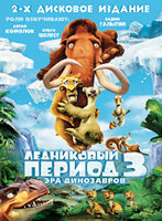 ����� �����. ���������� ������ 3 + ���. ��������� � ����������� ��� (3 DVD) / Ice Age: Dawn of the Dinosaurs