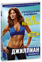 DVD �������� ������: ������� ����� �� 6 ������ / Jillian Michaels - 6 week. Six-pack