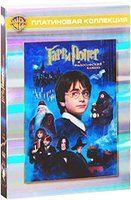 DVD ����� ������ � ����������� ������ (2 DVD) / Harry Potter and the Philosopher's Stone