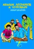 Максим Леонидов и Hippoband: Концерт для друзей
