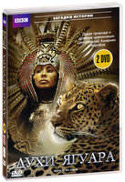 DVD BBC. ���� ������ (2 DVD) / Spirits of the Jaguar
