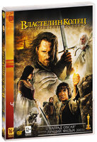 DVD ��������� �����. ����������� ������. / The Lord of the Rings: The Return of the King