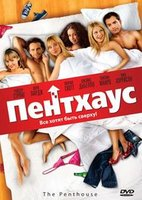 Пентхаус (DVD) / The Penthouse