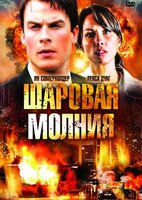 Шаровая молния (DVD) / Fireball