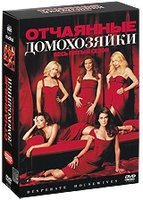 DVD ��������� �����������: ����� 5 (6 DVD) / Desperate Housewives