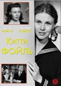 DVD Китти Фойль / Kitty Foyle: The Natural History of a Woman