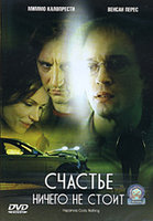 DVD Счастье ничего не стоит / La Felicita non costa niente / Happiness Costs Nothing