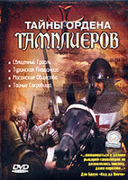 ����� ������ ���������� (DVD) / The Knights Templar