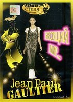 Мастера стиля: Jean Paul Gaultier. Блестящий мир (DVD) / Masters Of Syle. Jean Paul Gaultier
