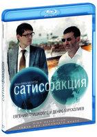 Сатисфакция (2010) (Blu-Ray)