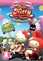 Приключения Hello Kitty и ее друзей: Потеряться и найтись (2 DVD) / The Adventures Of Hello Kitty & Friends / The Adventures Of Hello Kitty & Friends