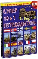 Супер-путеводитель: Европа (10 в 1)