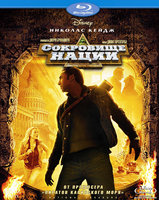 Сокровище нации (Blu-Ray + DVD) / National Treasure