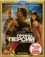 Blu-Ray Принц Персии: Пески Времени (Blu-Ray + DVD) / Prince of Persia: The Sands of Time