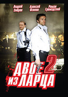 DVD Двое из ларца 2