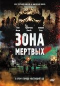 DVD Зона мертвых / Zone of the Dead