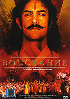 Восстание (DVD) / The Rising: Ballad of Mangal Pandey