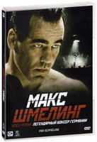 ���� �������. ���� ����� (DVD) / Max Schmeling