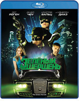 ������� ������� (Blu-Ray) / The Green Hornet