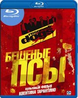 Blu-Ray Бешеные псы (Blu-Ray) / Reservoir Dogs