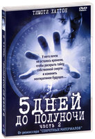 DVD 5 дней до полуночи. Часть 2 / 5ive Days to Midnight / 5 Days to Midnight