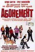 Абонемент (DVD) / Purely Belter
