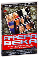 DVD Афера века / The Crooked E: The Unshredded Truth About Enron