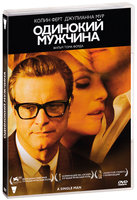 DVD �������� ������� / A Single Man
