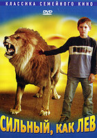 �������, ��� ��� (DVD) / Lejontamjaren / Strong as a Lion