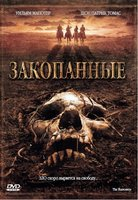 DVD Закопанные / The Burrowers