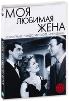 Моя любимая жена (DVD) / My Favorite Wife