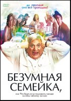 DVD Безумная семейка / When Do We Eat?