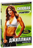 Джиллиан Майклс: Силовая тренировка (DVD) / Jillian Michaels - Shred-it with weights