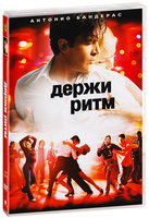 DVD Держи ритм / Take the Lead
