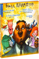 DVD Кино без границ. Билл Плимптон: Режиссерская коллекция (2 DVD) / The Tune / Married a Strange Person / Mutant Aliens / Idiots and Angels