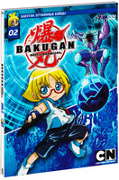 DVD �������. ������ 2 / Bakugan Battle Brawlers